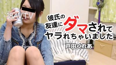 最新heyzo.com 1408 彼氏友達 戶田