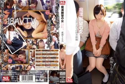 想被性騷援的女人 剛來東京的鄉下女生篇 成海宇流美