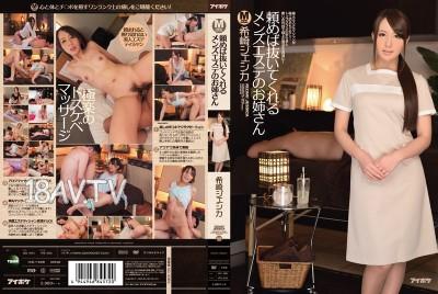 免費線上成人影片,免費線上A片,IPZ-393 - [中文]男士美容的御姊。希崎潔西卡