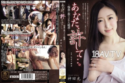 免費線上成人影片,免費線上A片,AVOP-002 - [中文]老公上司威脅美人妻天天內射插上癮,親愛的,原諒我.....。-被癡姦的純潔- 神田光