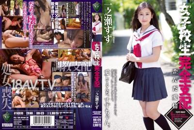 免費線上成人影片,免費線上A片,RBD-626 - [中文]完全支配女高中生 扭曲的愛情 一之瀨鈴