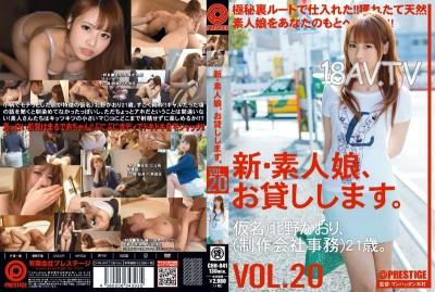 免費線上成人影片,免費線上A片,CHN-041 - [中文]新。出借素人正妹 VOL.20