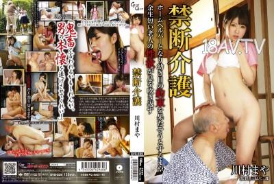 免費線上成人影片,免費線上A片,GVG-039 - [中文]禁忌看護。川村真矢