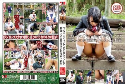 放學後因忍耐不住而在路上小便 結果被管理員懲罰的女高中生