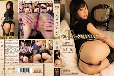 免費線上成人影片,免費線上A片,PGD-696 - [中文]究極的丁字褲MANIAX 山手刊