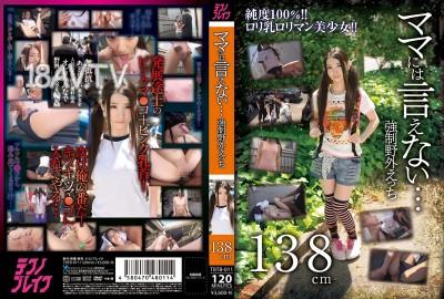 免費線上成人影片,免費線上A片,TBTB-011 - [中文]不能和媽媽說.....強迫打野炮