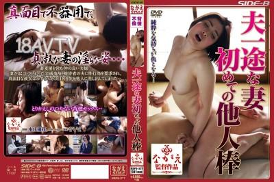 免費線上成人影片,免費線上A片,NSPS-277 - [中文]專情人妻初外遇。本莊優花