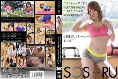 免費線上成人影片,免費線上A片,SSR-048 - [中文]變態巨乳訓練師。本田莉子