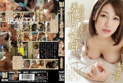 免費線上成人影片,免費線上A片,ADN-040 - [中文]無法告訴老公的羞恥性癖 本田莉子