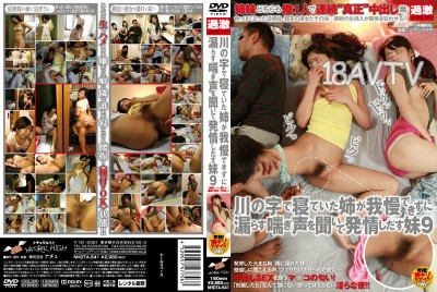免費線上成人影片,免費線上A片,NHDTA-541 - [中文]呈川字狀睡覺的姐姐再也無法忍受發出淫叫聲,聽到的妹妹也忍不住發情 9