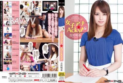 免費線上成人影片,免費線上A片,MXGS-662 - [中文]女主播 Acky! 吉澤明步