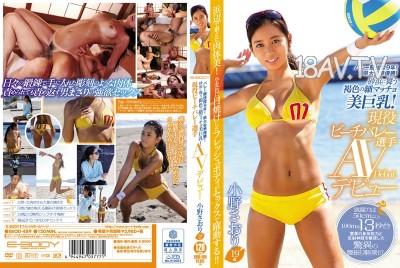 免費線上成人影片,免費線上A片,EBOD-489 - [中文]芭蕾資歷9年!!曾獲得縣立大賽優勝!!在海邊閃耀著小麥色光芒的細嫩肌肉美巨乳!!現任海灘芭蕾選手拍AV 小野紗織19歲