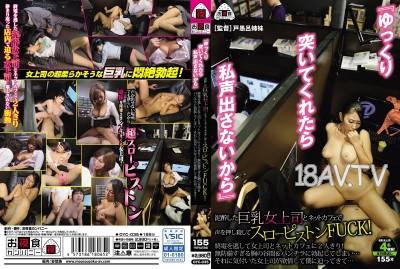 免費線上成人影片,免費線上A片,OYC-035 - [中文]和爛醉巨乳女上司網咖慢慢插,突然被插入,我不能發出聲音