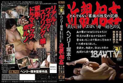 免費線上成人影片,免費線上A片,HTMS-081 - [中文]亨利塚本 近親相姦 不可理喻的家族性父紀錄 美麗的姐姐,性感的母親,好色的父親