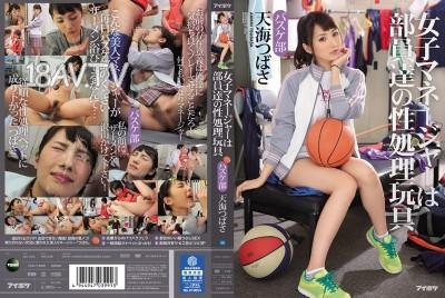 免費線上成人影片,免費線上A片,IPZ-658 - [中文]女經理是社員們的性處理玩具 天海翼