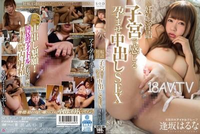 免費線上成人影片,免費線上A片,STAR-650 - [中文]逢阪春奈 受孕淫語 子宮高潮受孕中出性交