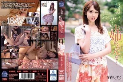 免費線上成人影片,免費線上A片,SHKD-660 - [中文]拜託,把我的姊姊... 芽森靜