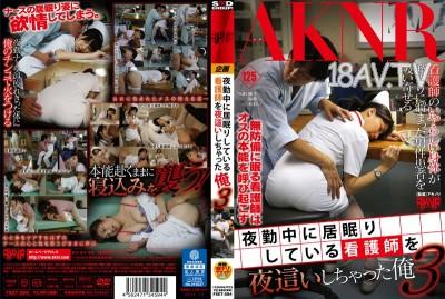 免費線上成人影片,免費線上A片,FSET-594 - [中文]夜襲打瞌睡護士 3