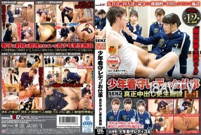 免費線上成人影片,免費線上A片,SDDE-425 - [中文]女性少年看守的工作 星野明 神雪 春原未来