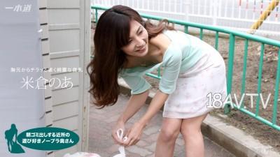 免費線上成人影片,免費線上A片,1PONDO-072817_558 - [無碼]最新一本道 072817_558 朝垃圾桶放出來鄰近俏皮胸罩妻子 米倉