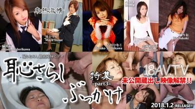 Tokyo Hot n1277 東熱激情 恥特集 part3