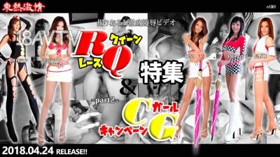Tokyo Hot n1301 東熱激情 RQ 特集 part2