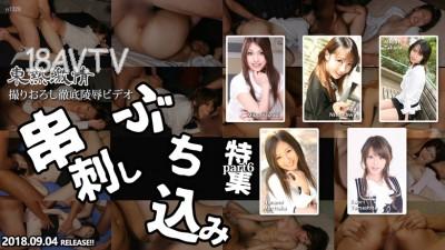 Tokyo Hot n1329 東熱激情 串刺特集 part6