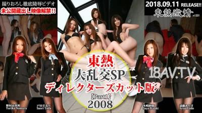 Tokyo Hot n1331 大亂交SP2008