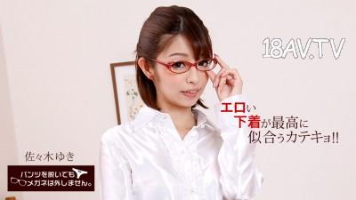 最新一本道 050318_681 情趣內衣適合最好的家庭教師 佐木