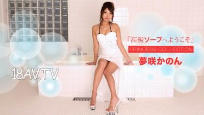 最新一本道 050518_682 歡迎來到高級的肥皂 夢笑
