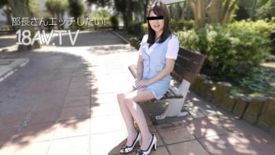 最新天然素人 091318_01 自宅訪問部長很久以前SEX 田中美春