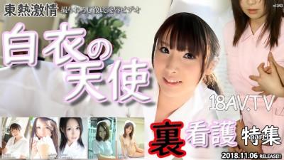 Tokyo Hot n1343 東熱激情 白衣天使裡看護特集
