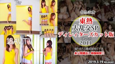 免費線上成人影片,免費線上A片,Tokyo Hot n1371 - [無碼]Tokyo Hot n1371 大亂交SP20011 part2