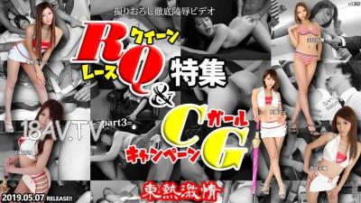 免費線上成人影片,免費線上A片,Tokyo Hot n1382  - [無碼]Tokyo Hot n1382 東熱激情 RQ 特集
