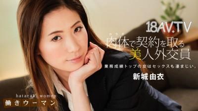 最新一本道 010619_794 職業女性 淫穢枕頭銷售業務 新城由衣