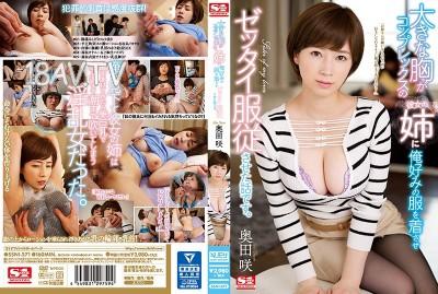 免費線上成人影片,免費線上A片,SSNI-271 - [中文]女友的巨乳姊姊造成她的自卑、我逼她穿上我喜歡的衣服,要她絕對服從我大 奥田咲