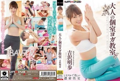 免費線上成人影片,免費線上A片,MXGS-1066 - [中文]大人的包廂瑜珈教室 吉澤明步 吉沢明歩