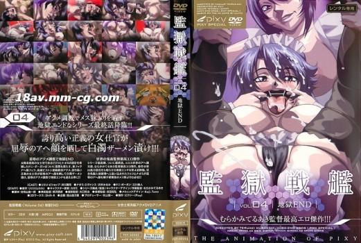 監獄戦艦 Vol.04 地獄END