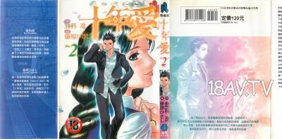 [倉科達,藤原ひさし]十年愛 vol.2