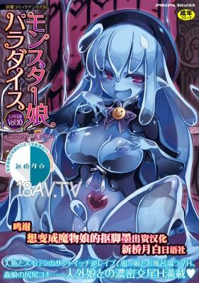 [アンソロジー]別冊コミックアンリアル モンスター娘パラダイスデジタル版 Vol.10