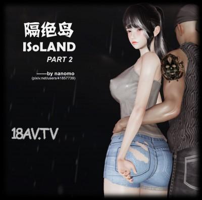 隔绝岛 ISoLAND 中篇 PART2