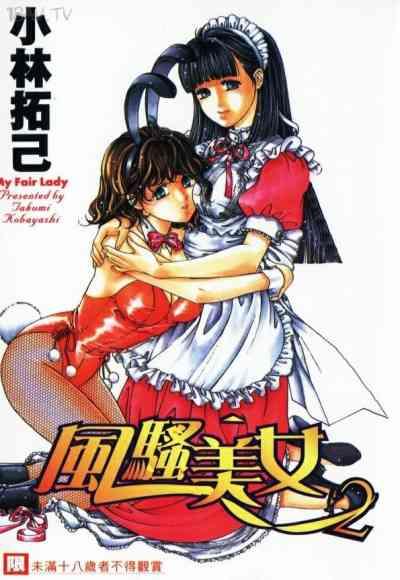 [小林拓己] Myフェアれでぇ 2 [My Fair Lady 風騷美女 Vol.02]