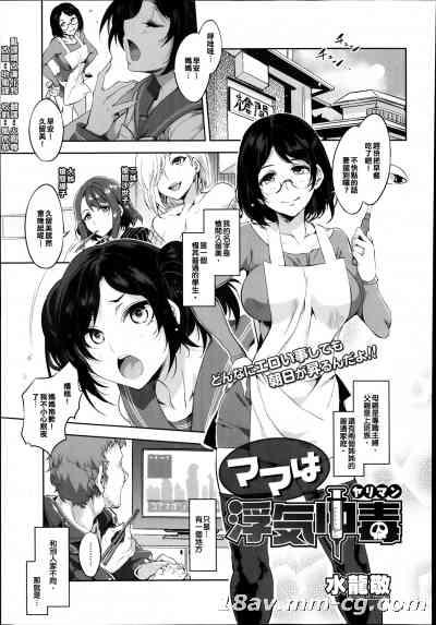 [漢化狗][水龍敬] ママは浮気中毒(ヤリマン)(コミックメガストアα 2014年2月号)