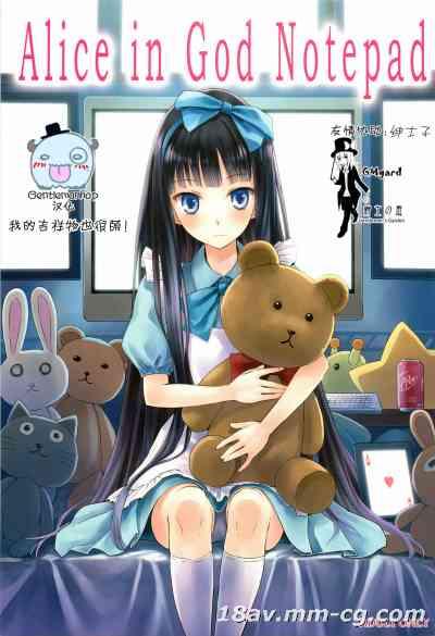 (C81) [infinity line (三郷なな)] Alice in God Notepad (神様のメモ帳){Gentlemanhop漢化}