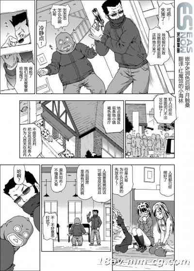 [茶否] メイド!女子○生!監禁!美少女集団レイプ! (コミックグレープ Vol.7)  [东雪映画汉化] [Digital]