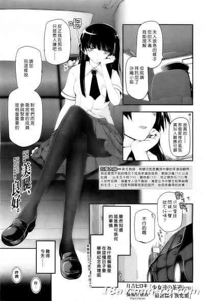 (絲襪什麼的最討厭了漢化組)[月吉ヒロキ] 少女達の茶道ism[04]