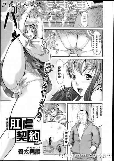 [巨昆個人漢化](成年コミック) [骨太男爵] 肛虐契約 上卷