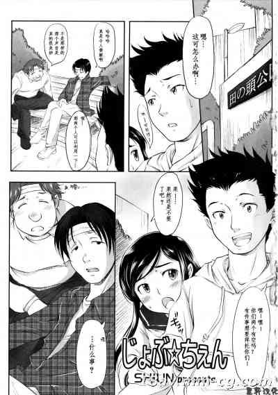 [里轩汉化][SHIUN]じょぶ☆ちえん(MOMOPAN Vol.13)
