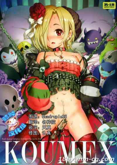 [脸肿汉化组](COMIC1☆8)[baroQue(じぇーむら)]KOUMEX(THE IDOLM@STER Cinderella girls)