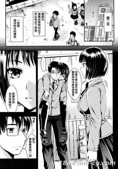 [汉化][小島紗] 学園性活 Ch.4 (COMIC MUJIN 2012年09月号)